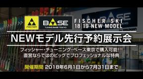 FSCHER チューニングベース TOKYO 18-19ニューモデル先行予約展示会