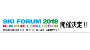 SKI FORUM2018開催 話題のニューモデルをいち早くチェックしよう!