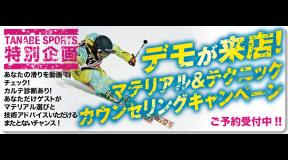 大阪タナベスポーツ 目からウロコ!?のマテリアル&テクニック「カウンセリングキャンペーン!」