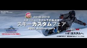 ISG石井スポーツ「カスタムフェア2019」