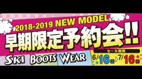 大阪タナベスポーツ 7/16(月)まで早期予約会