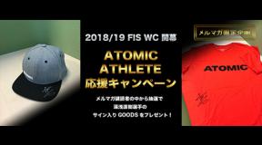 2018-19season FISワールドカップ開幕 ATOMICアスリート応援キャンペーン