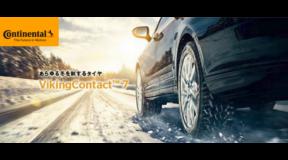 コンチネンタルタイヤNew Modelスタッドレスタイヤ「VikingContact7」 ATOMICコラボレート・モニターキャンペーン!
