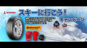 ATOMIC スキーに行こう!キャンペーン