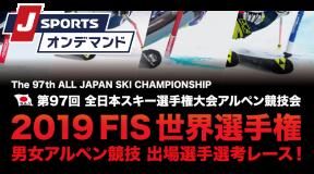 第97回全日本スキー選手権大会アルペン競技会 J SPORTSオンデマンドにて男女スラロームをライブ配信