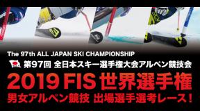 第97回アルペン全日本選手権開催