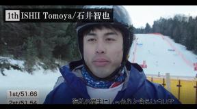 第97回全日本スキー選手権大会アルペン競技会 男子GSハイライト&インタビュー