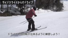 津田健太朗が教えるフリースキー基礎レッスン(3)