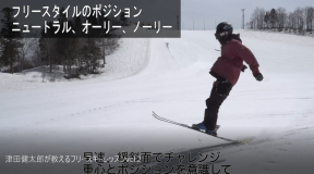 津田健太朗が教えるフリースキー基礎レッスン(2)