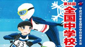 第56回全国中学校スキー大会 in 新潟