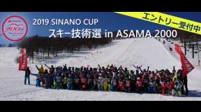 シナノ100周年記念 「SINANO CUPスキー技術選in ASAMA2000」 開催!