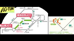 超マニアックスキー専門店「AG-TUNE」 新名神高速道路 三重県内全通記念セール開催!