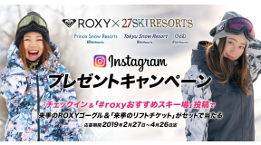 ROXYレコメンド 27スキーリゾート Instagramプレゼントキャンペーン