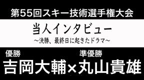 """吉岡大輔×丸山貴雄 interview """"昨年大会の決勝で起こったドラマ"""""""