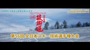 第56回全日本スキー技術選手権大会 準決勝ダイジェストmovie