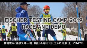 FISCHER RACE & DEMO テスティングキャンプ in 野沢温泉
