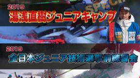 湯浅直樹ジュニアレーサーに向けた「スペシャルキャンプ」開催