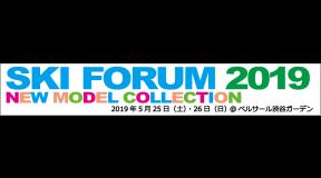 SKI FORUM 2019開催
