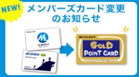 Mt.石井スポーツ メンバーズカードシステムをヨドバシ ゴールドポイントカードへのサービス移行スタート