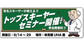 タナベスポーツ「トップスキーヤーセミナー」9/14(土)~9/29(日)開催!