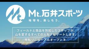 ヨドバシ・ドット・コム「石井スポーツストア」オープン!