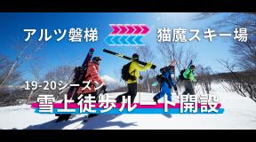 星野リゾート アルツ磐梯↔猫魔スキー場 雪上徒歩ルート開設