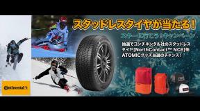 ATOMIC「スキーに行こうキャンペーン2019」