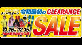 タナベスポーツ「クリアランスセール」11/16(土)~12/15(日)まで開催中