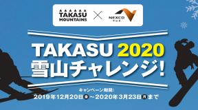 TAKASU2020 雪山チャレンジ !