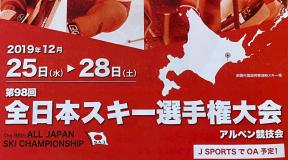 第98回全日本スキー選手権アルペン競技会 女子GS速報結果