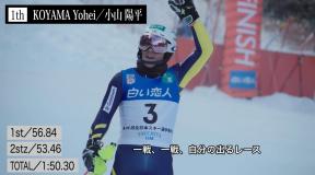 第98回全日本スキー選手権アルペン競技会 男子SLハイライト&インタビュー