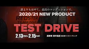 ATOMIC TEST DRIVE 2020