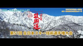 第57回全日本スキー技術選手権大会(技術選) 中止
