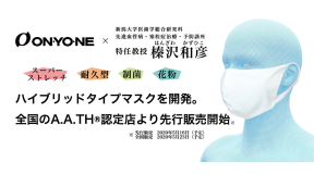 ONYONE 制菌、フィット感、耐久性に優れたハイブリッドマスクを開発
