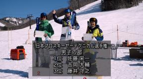 日本プロスキーヤーテクニカル選手権2020