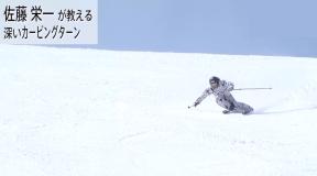 佐藤栄一が教えるカービングターンレッスン 目指せ!!!深いカービングターン VOL.2悪いクセ①