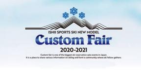 石井スポーツ2020-21「カスタムフェア」開催中止