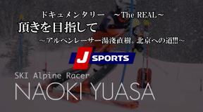 J-SPORTS ドキュメンタリー「The REAL」 湯浅直樹を特集 7/5(日)から放送スタート