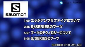 石井スポーツ「SIEGER」掲載注目モデル「SALOMON」