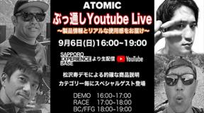 9/6(日)ATOMIC「ぶっ通しYouTube Live」最新製品情報お届けLive配信