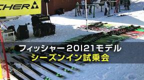 FISCHER 20-21モデル シーズンイン試乗会開催!