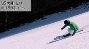 吉岡大輔が教えるショートターンレッスン 目指せ!!スピード感があるショートターン バリエーション3