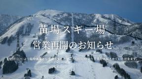 苗場スキー場 かぐらスキー場 苗場プリンスホテル 2/8(月)から営業再開