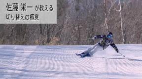 佐藤栄一が教えるカービングターンレッスン キレとスピードをつなげる切り返し VOL.3ドリル②