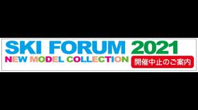 SKI FORUM 2021 開催中止
