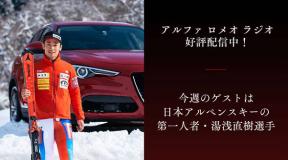 湯浅直樹 ボイスメディア「Voicy」Alfa Romeoラジオにて配信中!
