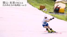 栗山未来ピスラボレッスン2021 スキーのたわみ圧力の処理法 バリエーショントレーニング1