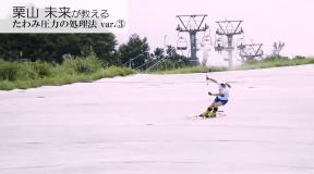 栗山未来ピスラボレッスン2021 スキーのたわみ圧力の処理法 バリエーショントレーニング3