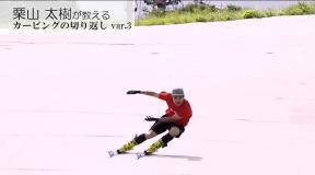 栗山太樹 ピスラボレッスン2021体得!カービングターンの切り返し バリエーショントレーニング3