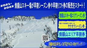 志賀高原 焼額山スキー場 早割シーズン券&リフト券販売スタート